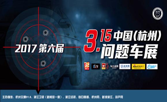 2017杭州问题车展线索征集 汽车投诉曝光