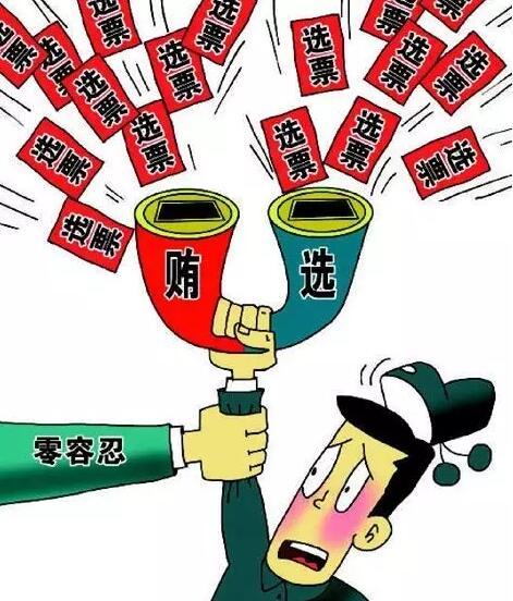 台州1村官自荐人100元发60个微信红包 被认定为贿选