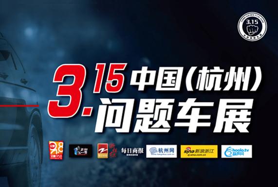 2017旋乐吧安卓娱乐客户端问题车展线索征集投诉曝光