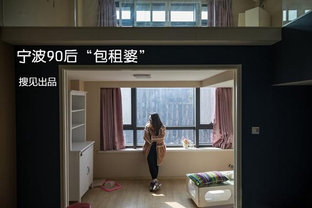 【第120期】宁波90后姑娘辞职做包租婆
