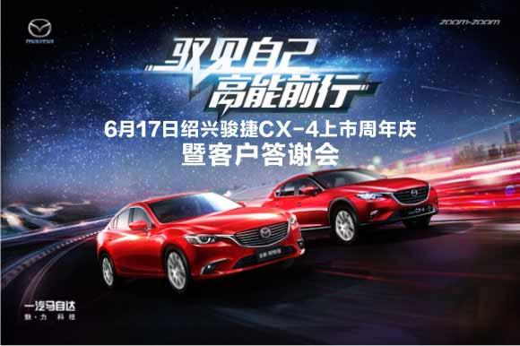 绍兴骏捷CX-4周年庆--暨老客户答谢会