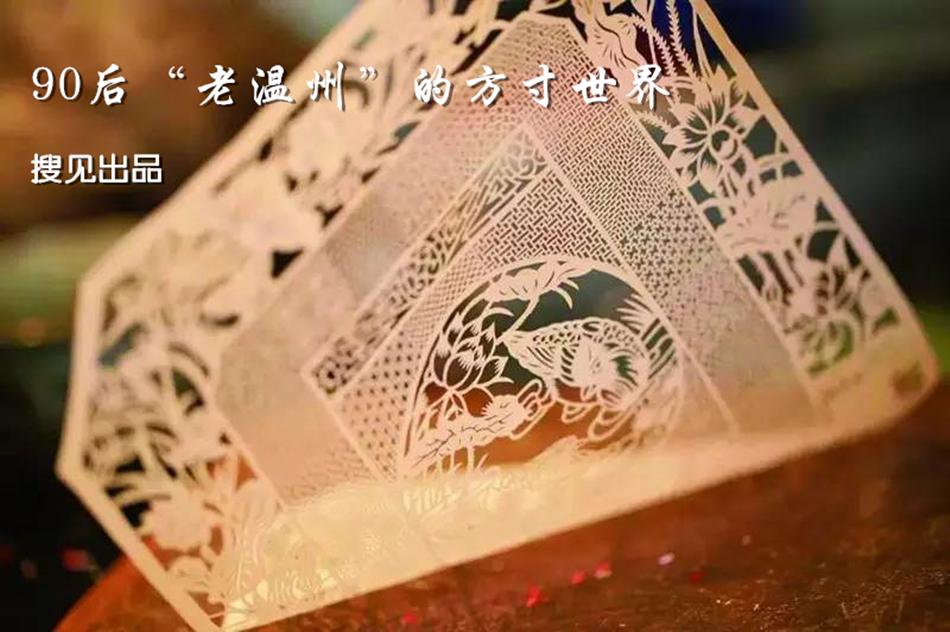 """【第130期】90后""""老温州""""的方寸世界"""