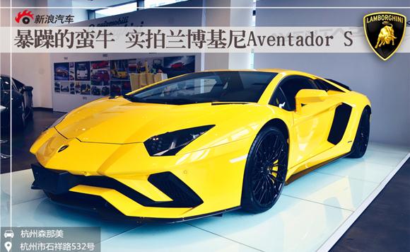 狂暴的蛮牛兰博基尼AventadorS杭州到店实拍
