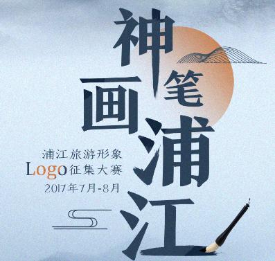 2万块钱征集浦江旅游logo设计!