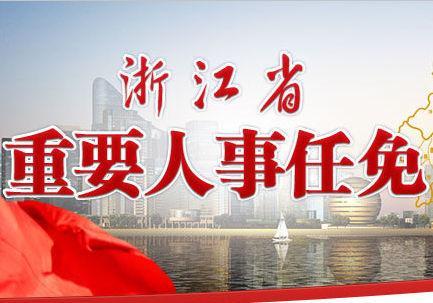 浙江选举产生省监委主任、法院院长、检察院检察长