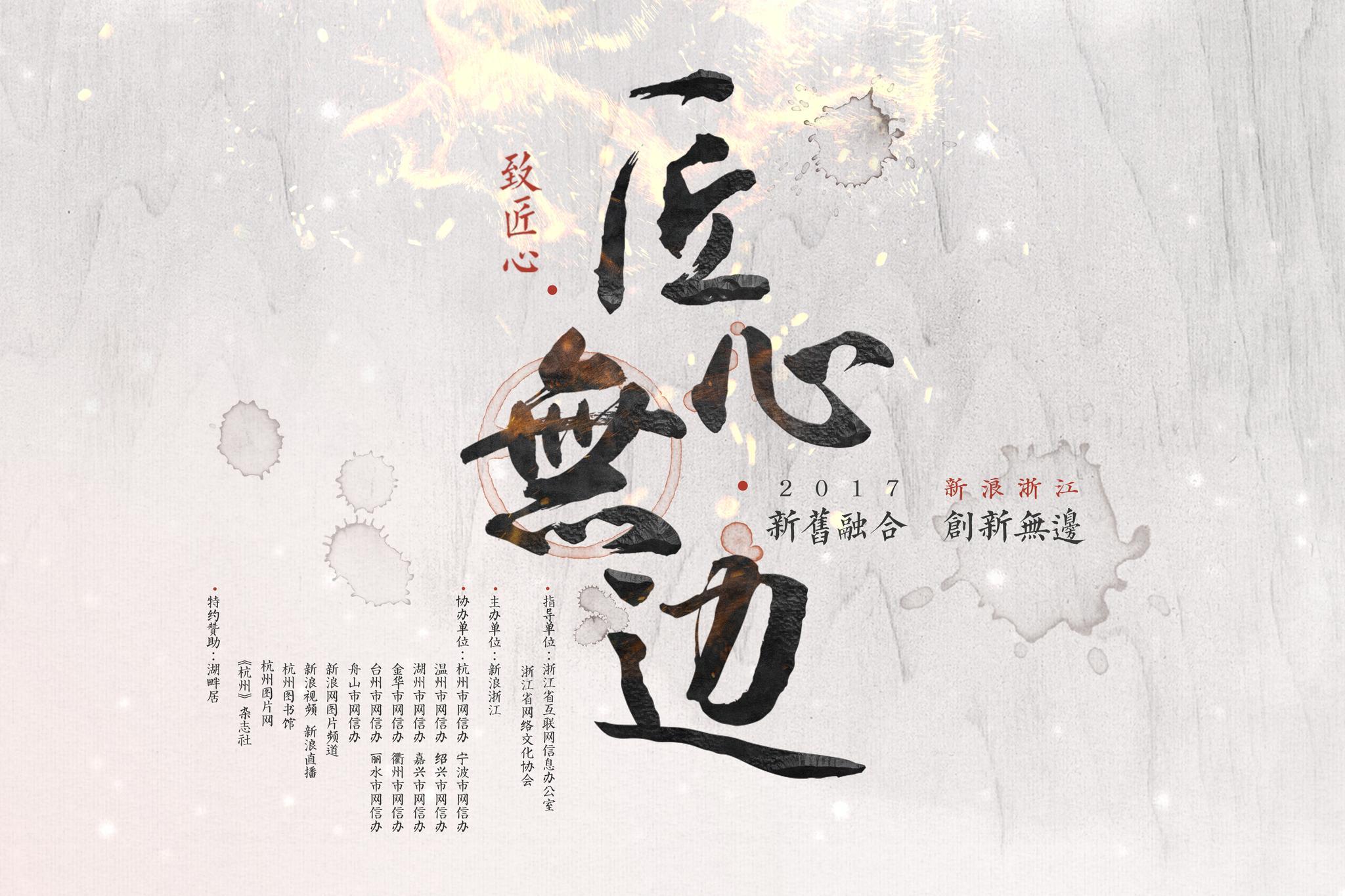 """2017新浪浙江""""致匠心•匠心无边""""颁奖盛典"""