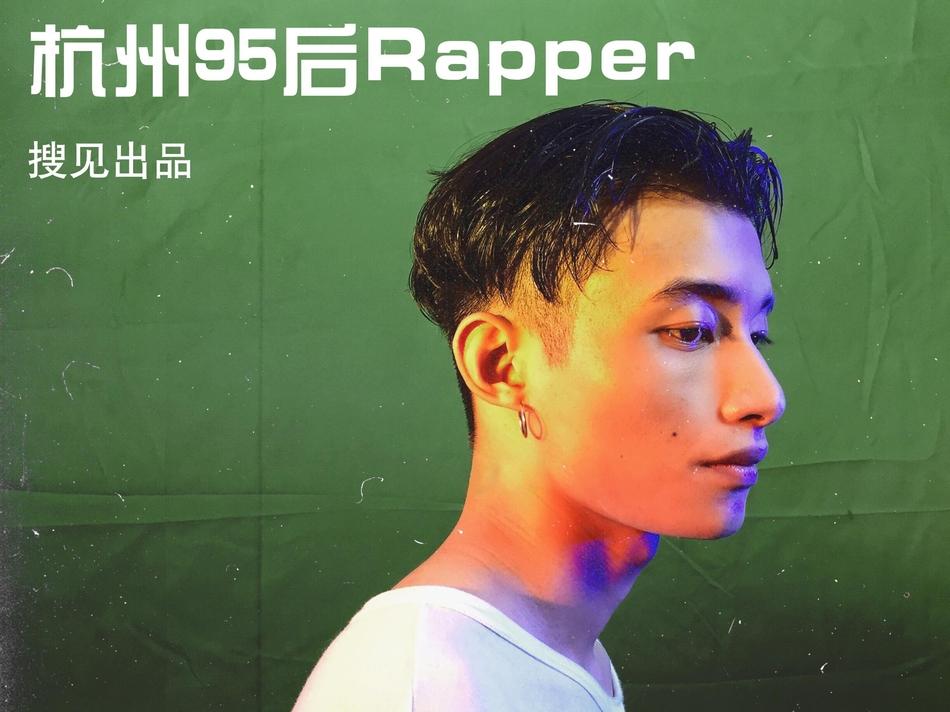 《搜见》第138期:杭州95后Rapper李大奔