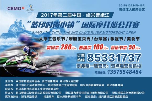 10月14-16日 国际摩托艇赛登陆绍兴 抢门票