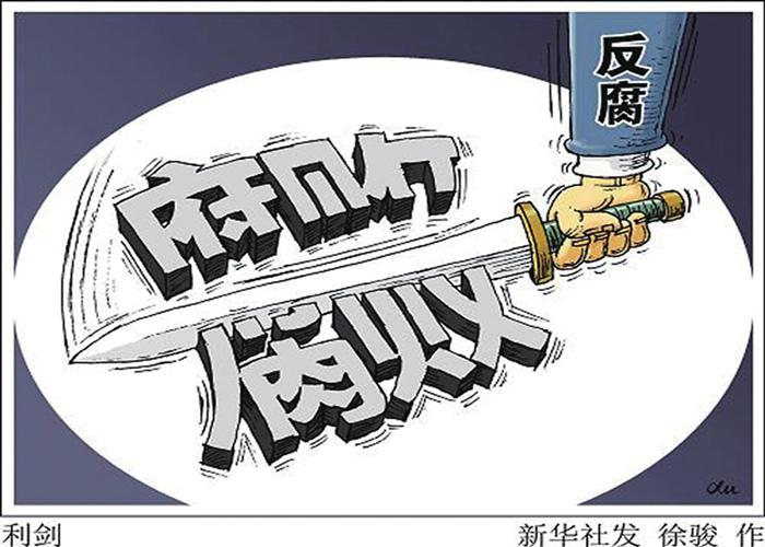 台州路桥区原区委常委常务副区长黄永刚被开除党籍
