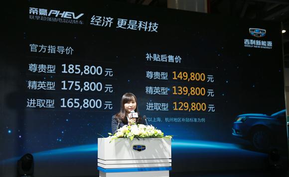 吉利帝豪PHEV上市 补贴后售12.98-14.98万