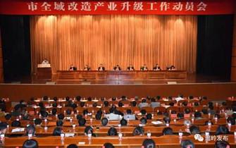 温岭召开改造产业升级工作动员会