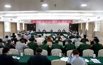 台州消安委80人实体化办公
