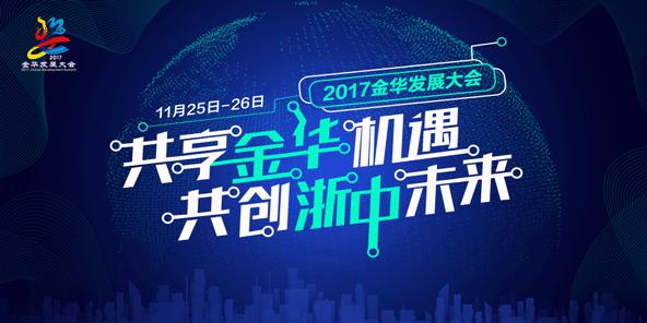 2017金华发展大会开幕式