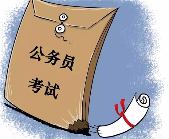 24小时内公布结果 浙江出台公务员录用规定