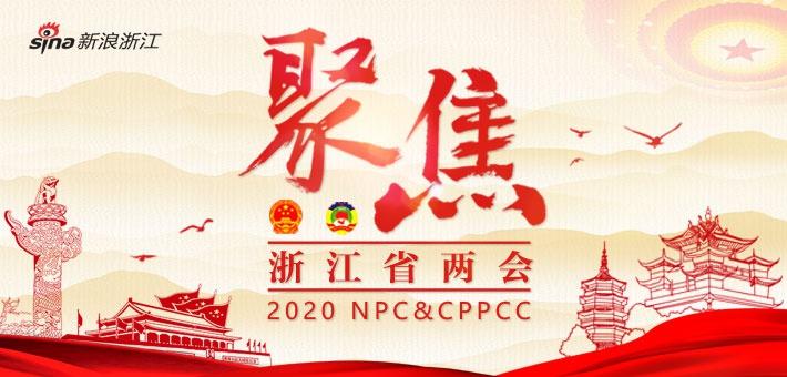 2020年浙江省两会