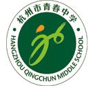 杭州市青春中学