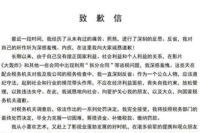 杭州1老师纠错范冰冰致歉信 一眼就看出信中10处错误