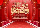 首掌杯2019新浪浙江少儿跨年盛典