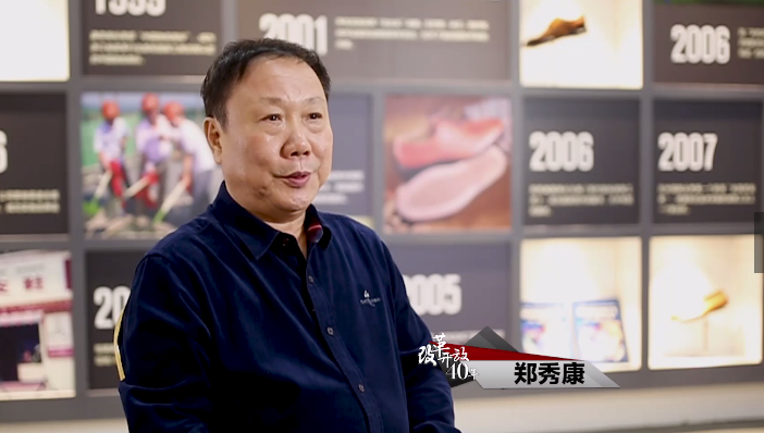 百人百城致敬40年:中国鞋业大王郑秀康