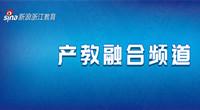 新浪浙江教育产教融合频道