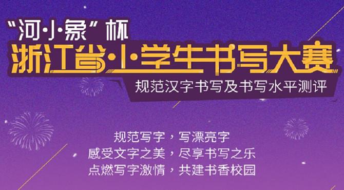 河小象杯第二届浙江省少儿书写大会