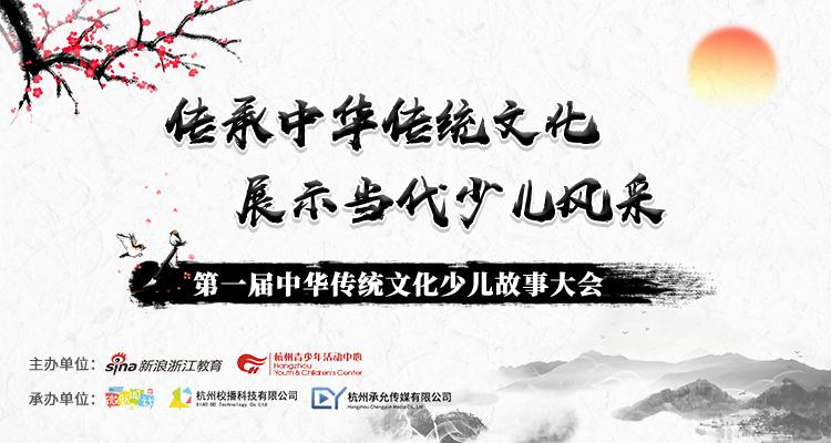 第一届中华传统文化少儿故事大会
