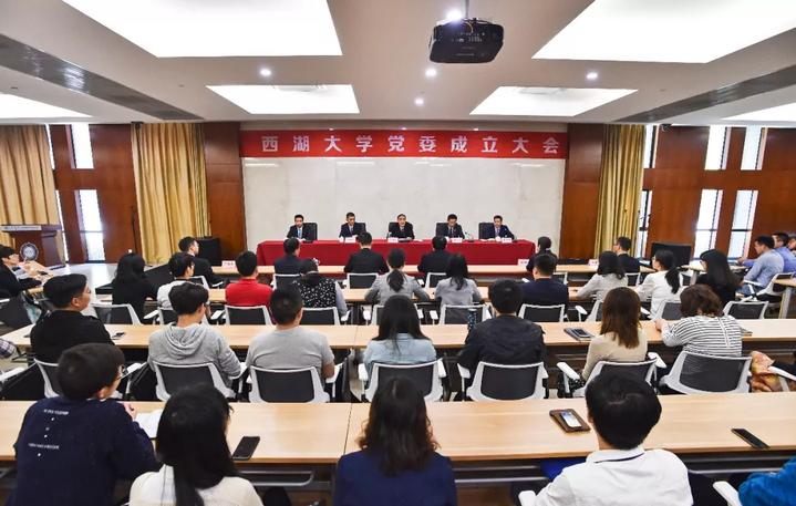 西湖大学党委成立 董清源任党委书记孙幼幼任副书记