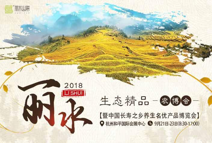 舌尖上的丽水:2018丽水农博会