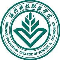 温州科技职业学院团委