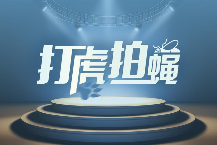 杭州市人大原副主任徐祖萼严重违纪被开除党籍和公职