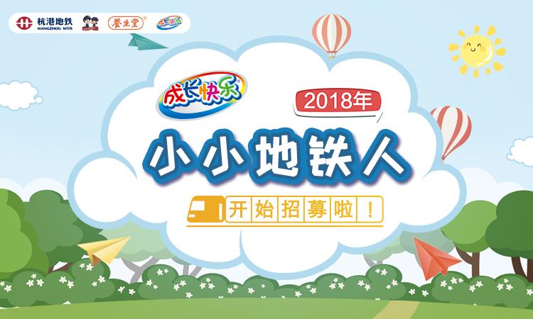 杭港地铁2018年小小地铁人火热开启