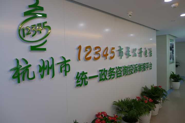 杭州12345市长热线20岁 受理群众诉求超266万件