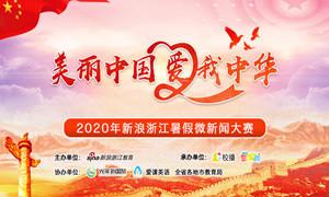 """""""美丽中国""""2020年暑假微新闻大赛"""