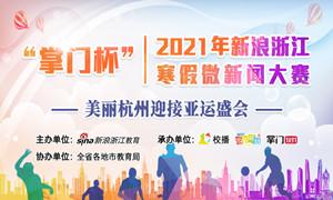 """""""掌门杯""""2021年新浪浙江寒假微新闻大赛"""