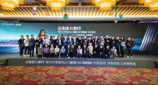 9.99万元起 捷途X95华东区域正式上市