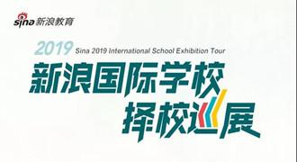 新浪2019国际学校择校巡展来袭