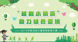 助力绿色亚运 2019年暑假新浪浙江微新闻大赛