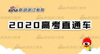 新浪浙江教育2020高考直通车