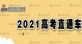 2021新浪浙江高考直通车