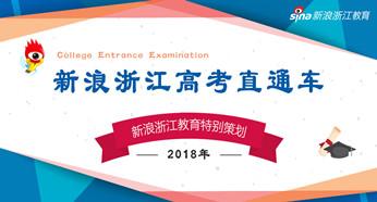 2018新浪浙江高考直通车