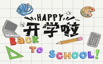 天台县各中小学开展开学第一课