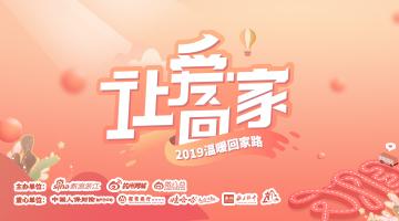 送票啦!最新大奖娱乐官网下载浙江联合爱心企业#让爱回家#
