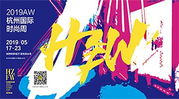 杭州国际时尚周来了