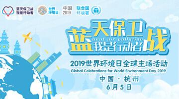 2019世界环境日全球主场活动在杭举行