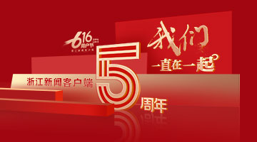 浙江新闻用户节启动 6.0版本同步上线