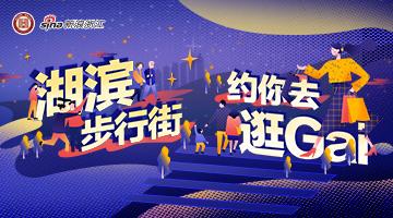 开逛!杭州多了一条国家级步行街