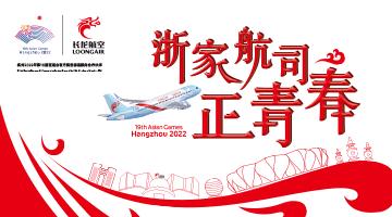 长龙航空签约2022杭州亚运会