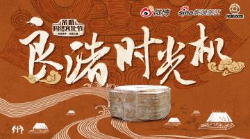 第三届余杭网络文化节启动