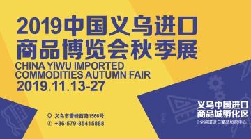 义乌进口商品博览会秋季展来了!
