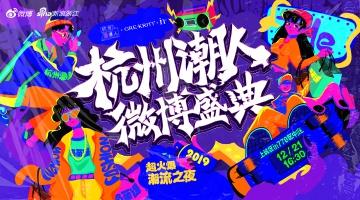 2019杭州潮人微博盛典  swag来袭!